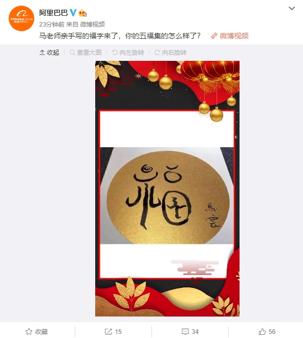 马云写的福字火了 扫出敬业福免费送猪肉的照片 - 2