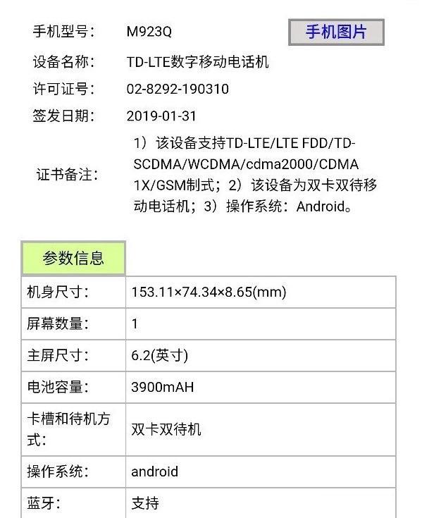 红米Note7最强对手 魅族Note9入网的照片 - 2