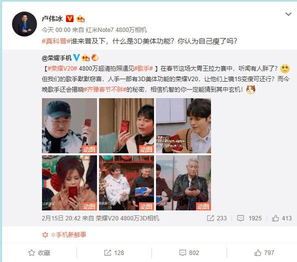 """荣耀手机宣传""""3D美体""""功能:遭小米高管公开拆台的照片 - 2"""