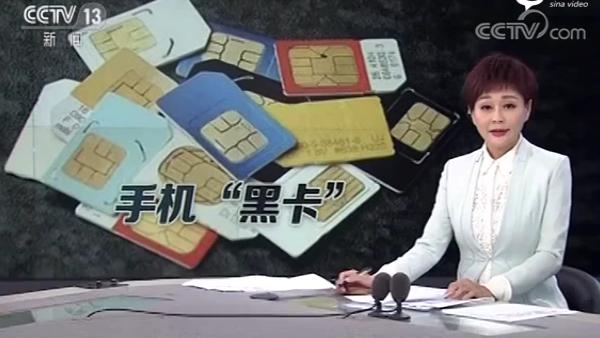 """央视调查:手机""""黑卡""""仍网上公开兜售 这些细节必须防的照片 - 1"""