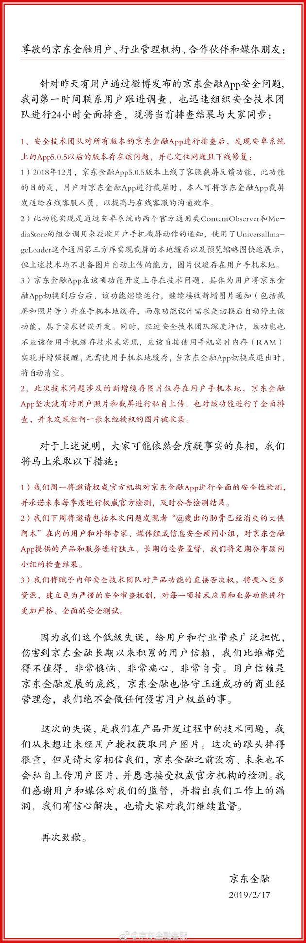 京东金融就侵犯隐私致歉:安卓版有问题 属错误开发的照片 - 2