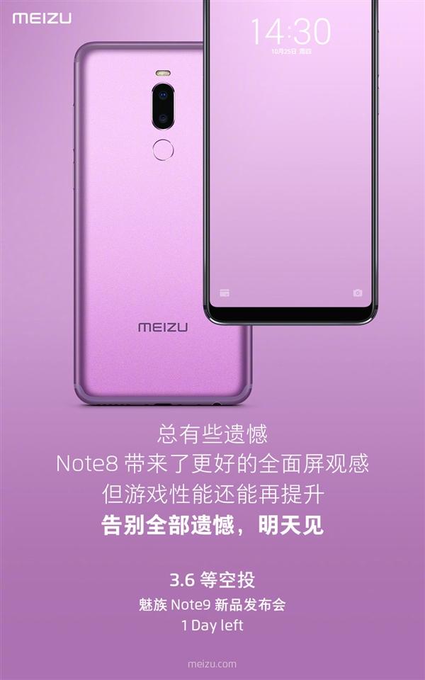 """""""告别全部遗憾""""- 魅族Note 9明天发布的照片 - 2"""