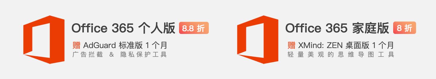 Office 365 正版专享优惠福利的照片 - 2