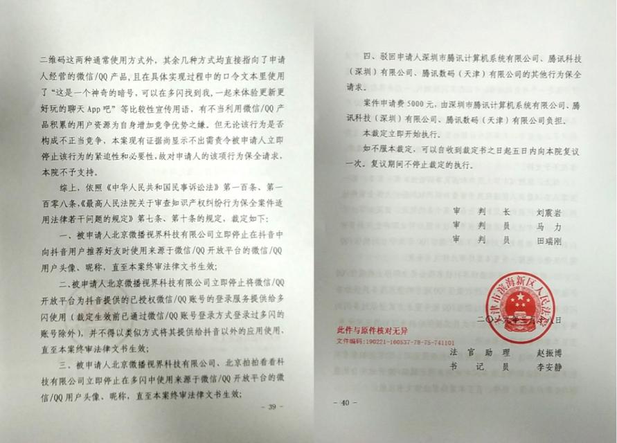 抖音总裁张楠:腾讯让我删除多闪上自己的头像和昵称的照片 - 4