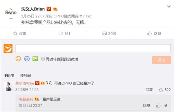 """小米展示100W超级快充性能对比 OPPO称其""""无聊""""的照片 - 2"""
