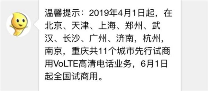 秒接通 中国联通VoLTE全国试商用时间公布的照片 - 2
