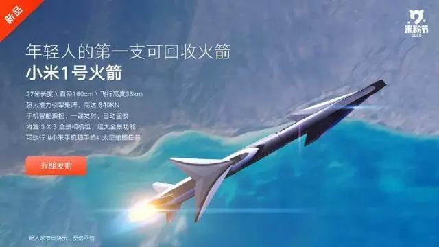 小米称米粉节要让利2亿:连发20款新品 还有小米火箭的照片 - 1