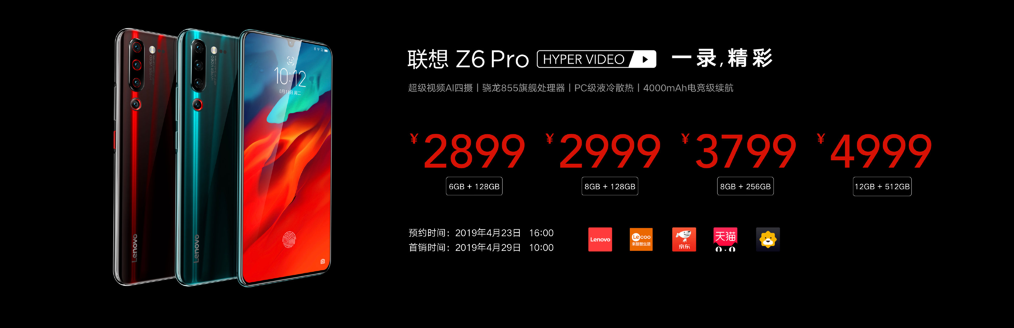 联想Z6 Pro正式发布 骁龙855加持带来超级视频AI四摄的照片 - 6