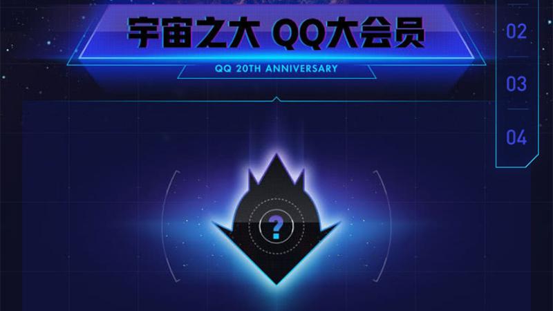 """超级会员黯然失色 腾讯""""QQ大会员""""来了"""