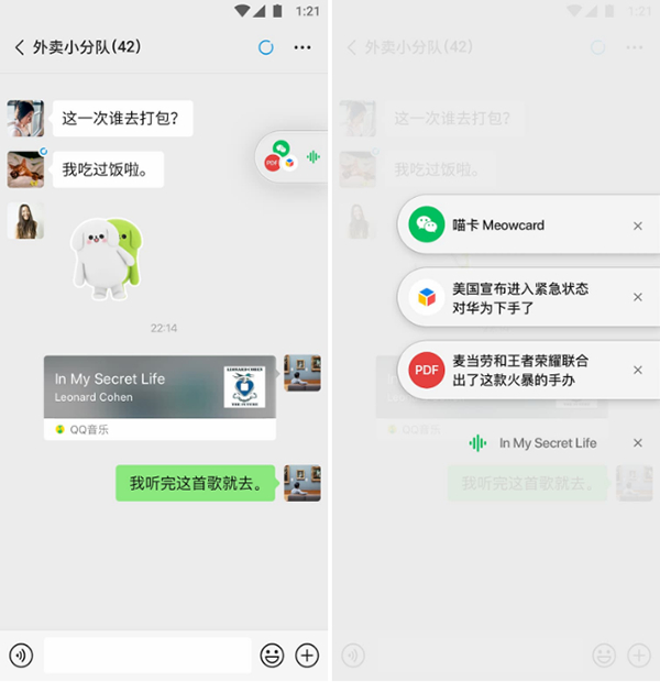 微信 for Android v7.0.7 正式版发布的照片 - 2