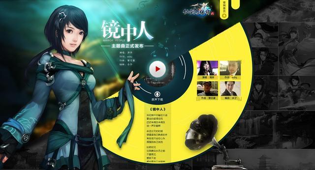 《仙剑奇侠传6》首支主题曲 镜中人的照片