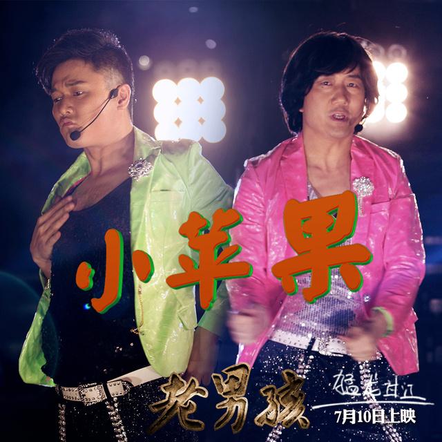 小苹果 电影《老男孩之猛龙过江》宣传曲的照片