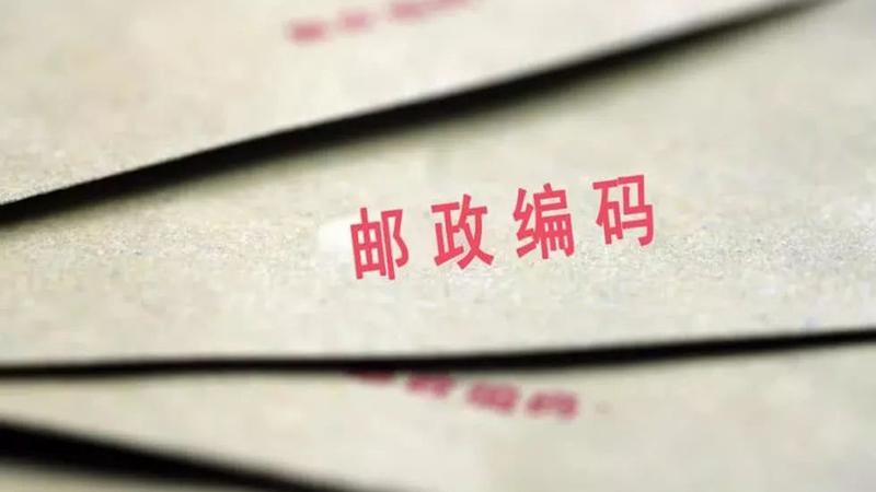 邮政编码或由个人地址ID取代 你还记得自己家的邮编吗?的照片 - 1