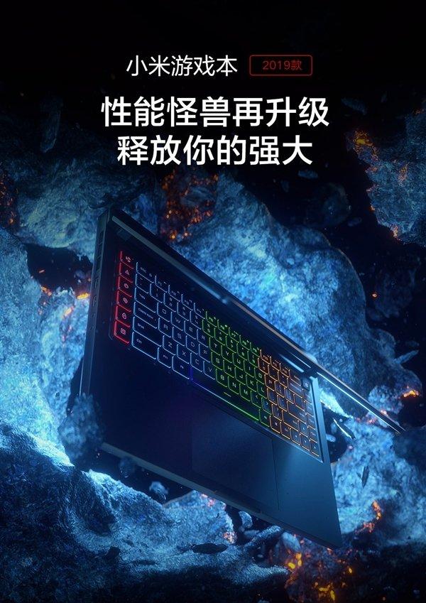 小米游戏本2019款发布:顶配i7-9750H+RTX2060+144Hz的照片 - 3