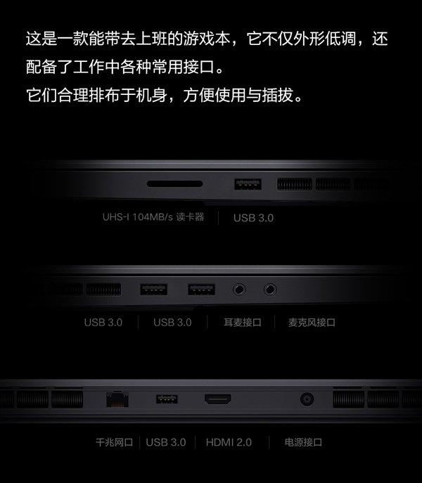 小米游戏本2019款发布:顶配i7-9750H+RTX2060+144Hz的照片 - 10