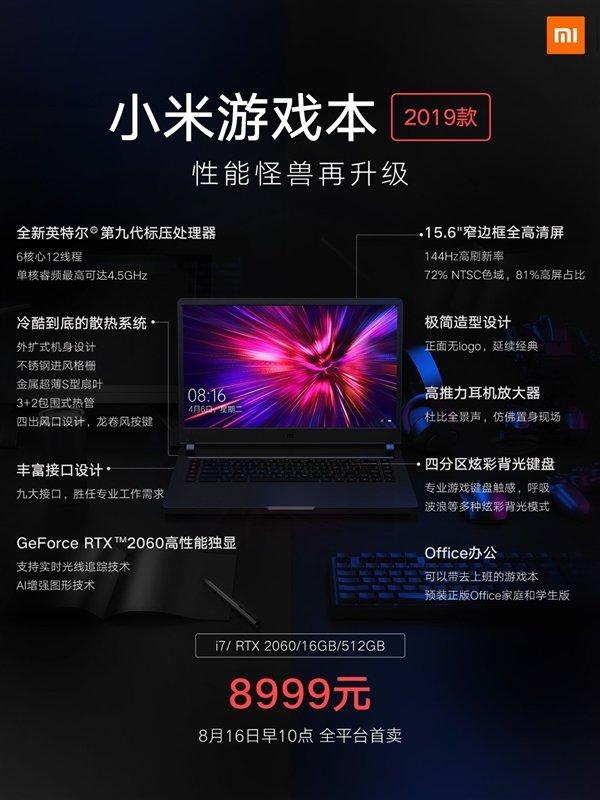 小米游戏本2019款发布:顶配i7-9750H+RTX2060+144Hz的照片 - 13