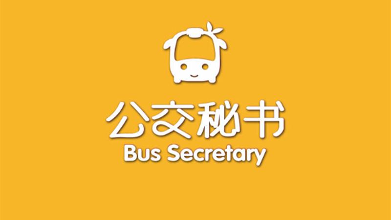 """公交秘书应用宣布""""声援华为"""":停止为iPhone用户提供服务"""