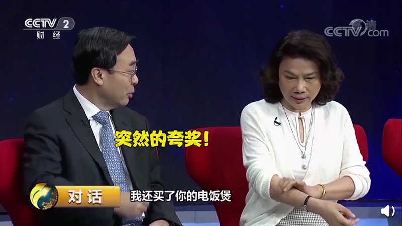 董明珠谈国人抢日本电饭煲:难道我泱泱大国造不出吗?的照片 - 1
