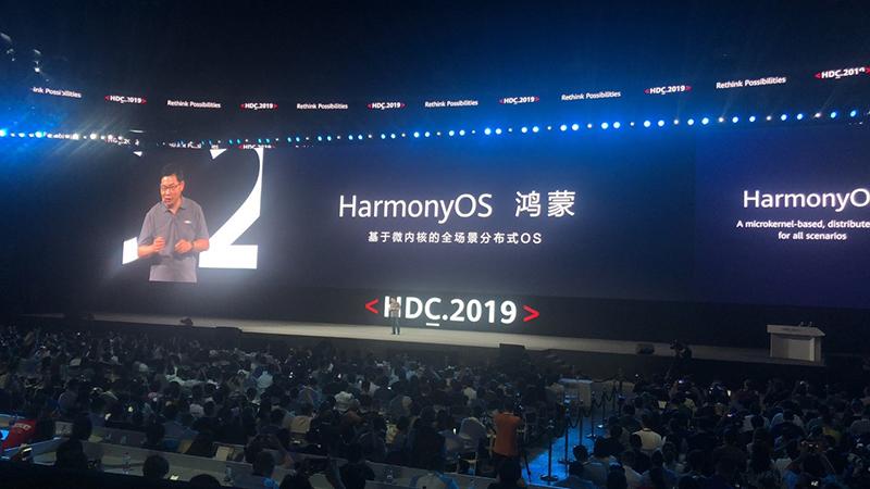 华为鸿蒙OS操作系统正式发布的照片 - 1