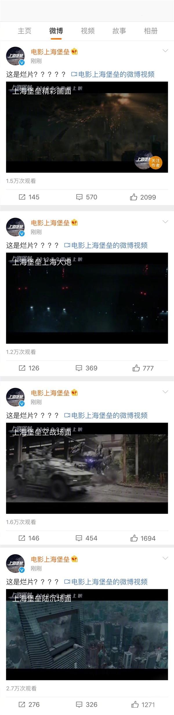 官方回击:《上海堡垒》是烂片????的照片 - 2