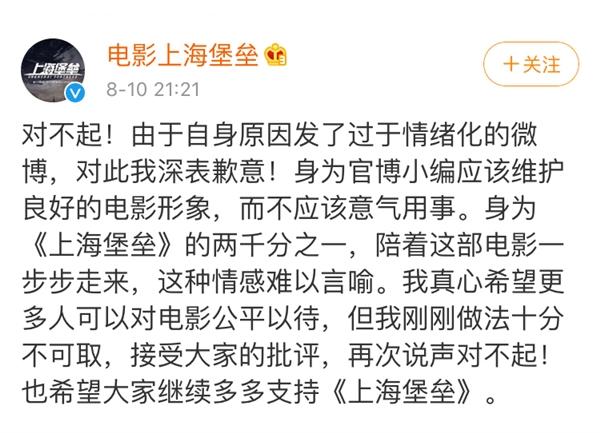 官方回击:《上海堡垒》是烂片????的照片 - 3