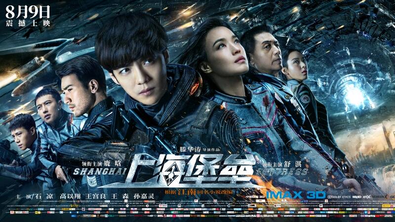 官方回击:《上海堡垒》是烂片????的照片 - 1