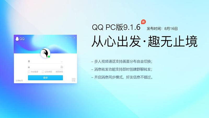QQ v9.1.6.25808 正式版发布