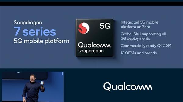 高通骁龙7系处理器将集成5G基带 12家厂商齐发的照片 - 3
