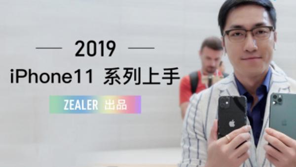 王自如上手iPhone 11 Pro:一体化背部好评、A13配强大三摄的照片 - 1