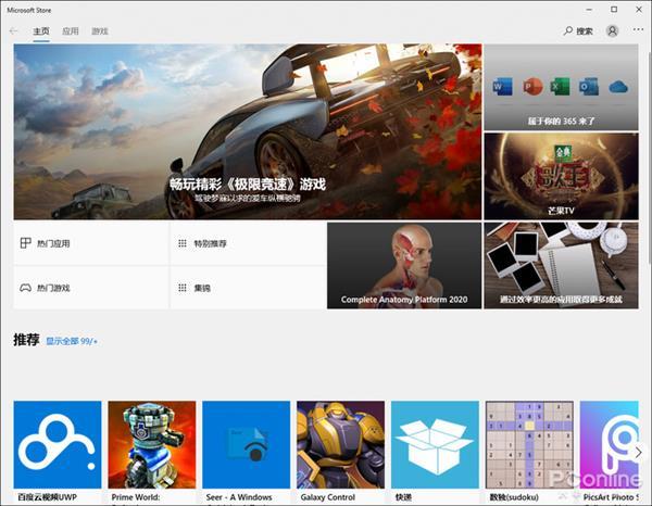 """更干净的新版本 – Microsoft Store""""QQ桌面版""""新体验的照片 - 2"""
