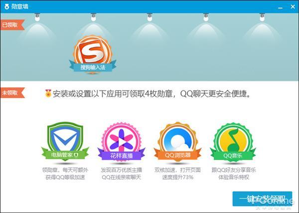 """更干净的新版本 – Microsoft Store""""QQ桌面版""""新体验的照片 - 7"""