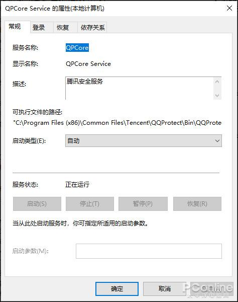 """更干净的新版本 – Microsoft Store""""QQ桌面版""""新体验的照片 - 8"""