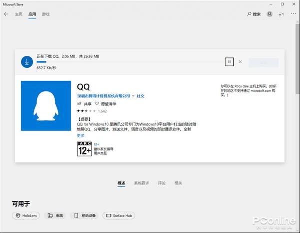 """更干净的新版本 – Microsoft Store""""QQ桌面版""""新体验的照片 - 10"""