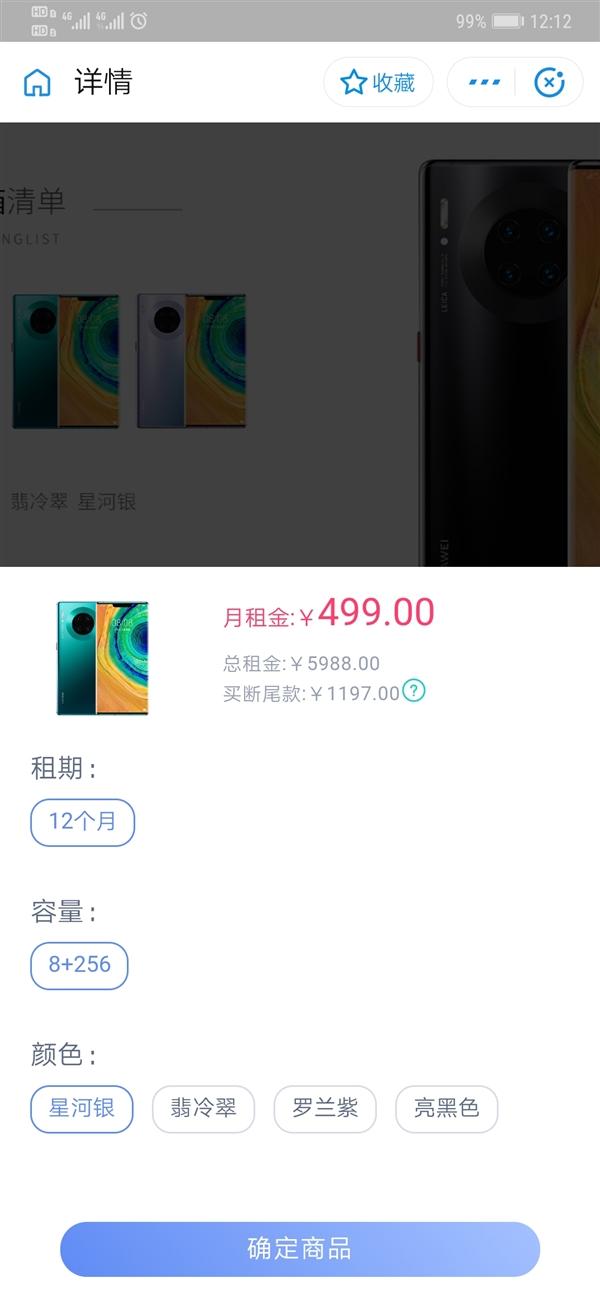 华为Mate30 Pro国行租售价格曝光的照片 - 3