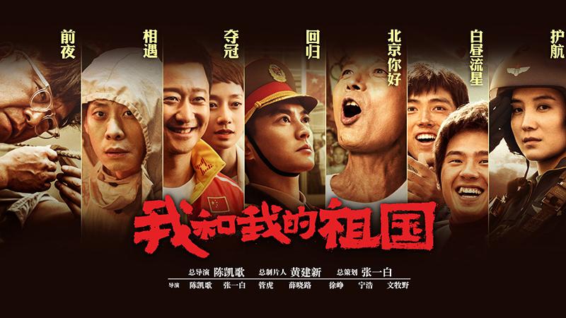 国庆档电影《攀登者》被反超,《我和我的祖国》胜局