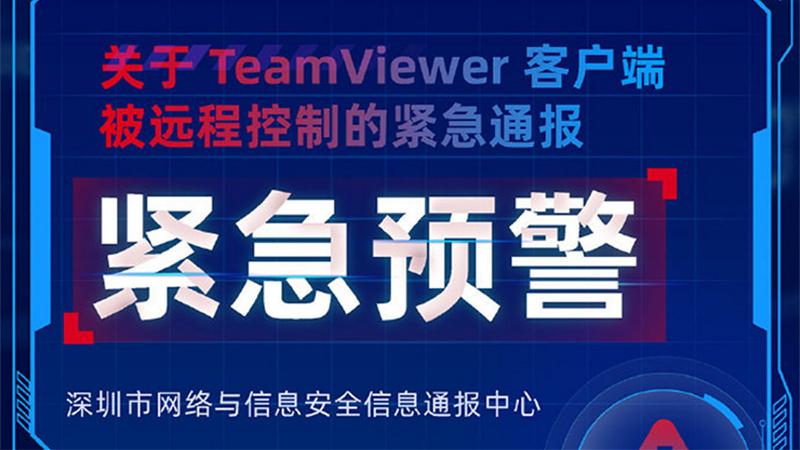 深圳网警紧急通报:TeamViewer客户端被黑客远程控制的照片 - 1