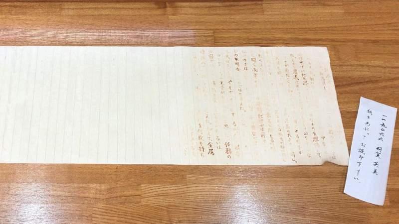 日本忍者史专业学生交白卷得满分的照片 - 2