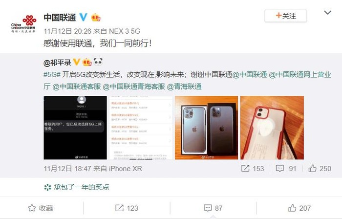 iPhone 11用户办理联通5G套餐称上网快 网友懵圈了的照片 - 1