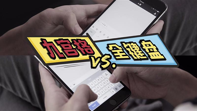 手机输入法的派别之争,九宫格和全键盘哪种更科学?