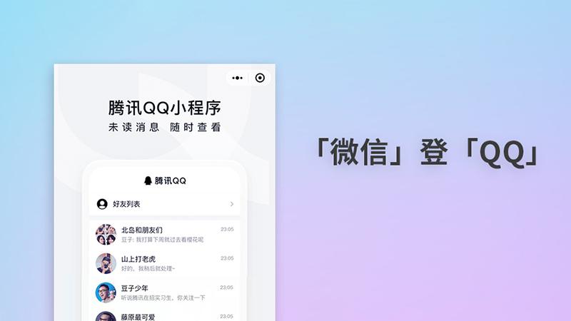 """微信""""腾讯QQ小程序""""体验"""
