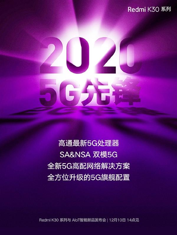 小米首款双模5G手机Redmi K30正式官宣的照片 - 2
