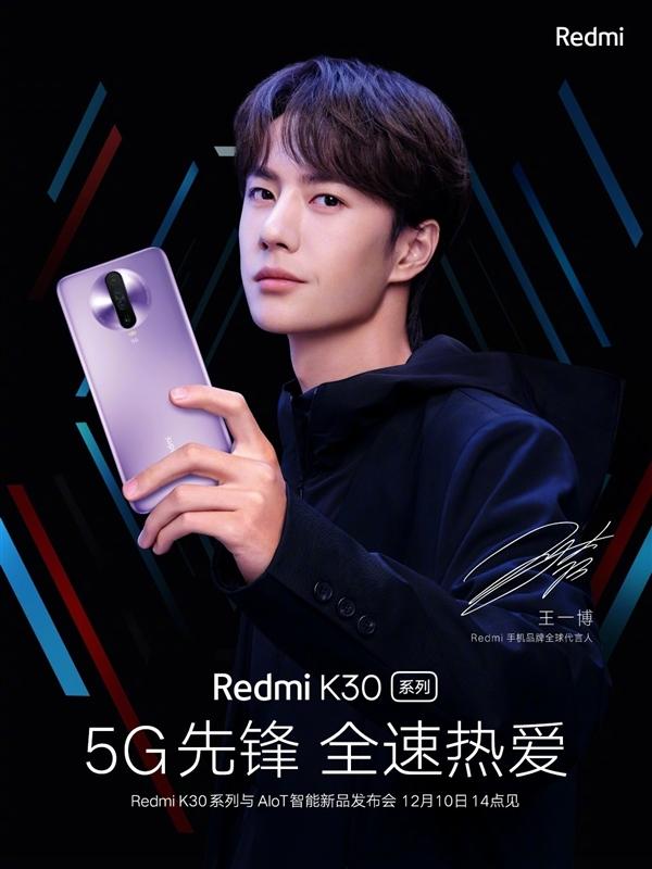 小米首款双模5G手机Redmi K30正式官宣的照片 - 3