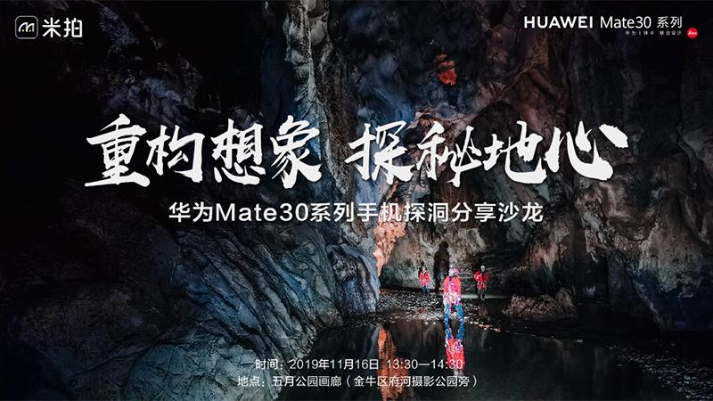 探秘地心实测:华为Mate30系列暗拍能力到底有多强?的照片 - 1