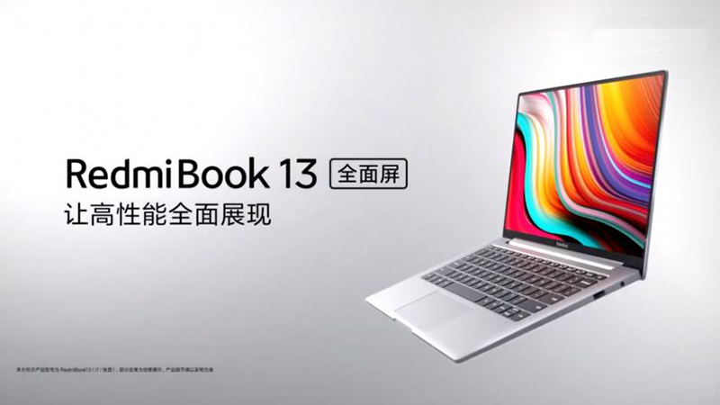 RedmiBook 13笔记本正式发布:重定义全面屏 售价4499元起