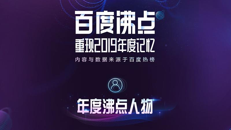 百度发布2019十大年度人物公布:袁隆平、任正非上榜