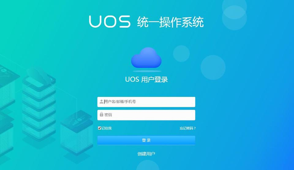 国产统一操作系统UOS来了 关键是好不好用?的照片 - 1