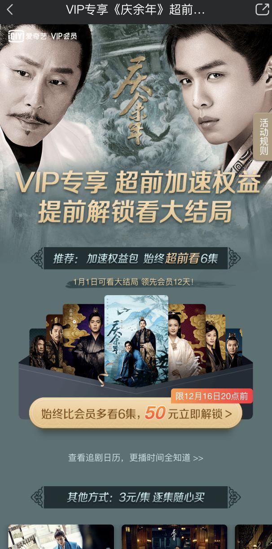 腾讯视频王娟回应庆余年超前点播争议:我们不够体贴的照片 - 2