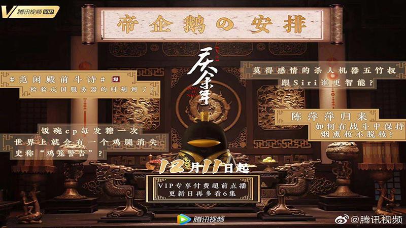 腾讯视频王娟回应庆余年超前点播争议:我们不够体贴的照片 - 1