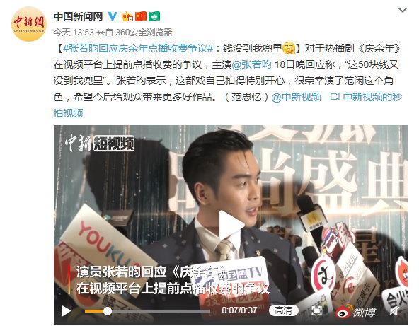 《庆余年》主演张若昀回应点播收费争议:钱没到我兜里的照片 - 2