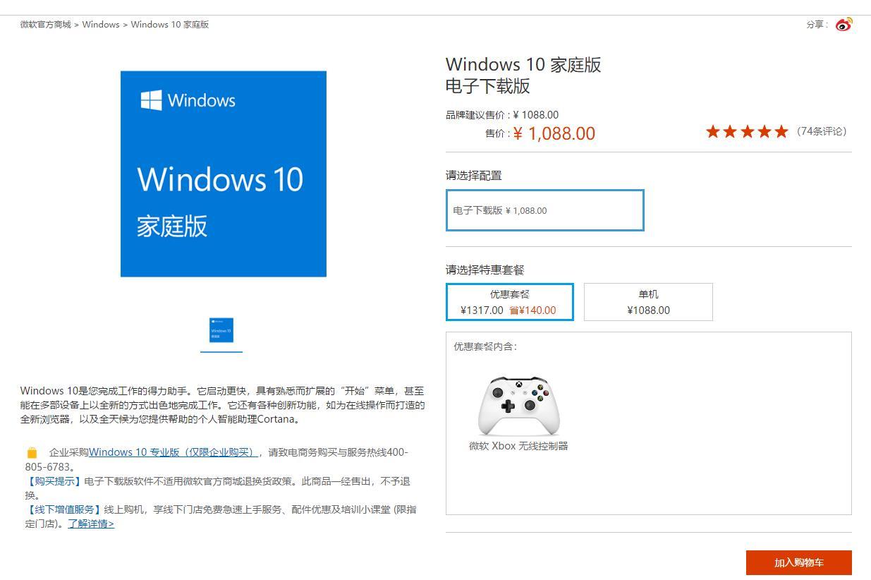 微软将改变个人版Win10收费方式:从买断向订阅转变的照片 - 2